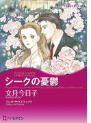 アラビアン・プリンス セット(ハーレクインコミックス)