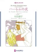 アラビアン・ロマンス セット(ハーレクインコミックス)