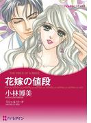 契約LOVE テーマセット vol.1(ハーレクインコミックス)