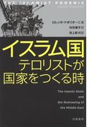 イスラム国 テロリストが国家をつくる時(文春e-book)
