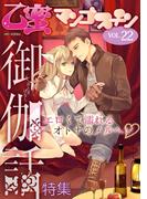 御伽話【乙蜜マンゴスチン VOL.22】(乙蜜)
