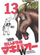 たいようのマキバオーW 13 (週刊プレイボーイ・コミックス)