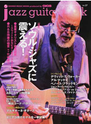 ジャズギター・ブック Vol.37 ソウル・ジャズに震える!