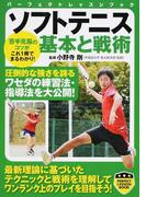 ソフトテニス基本と戦術