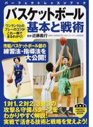 バスケットボール基本と戦術