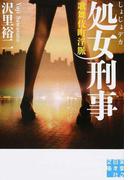 処女刑事 1 歌舞伎町淫脈 (実業之日本社文庫)(実業之日本社文庫)