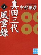 真田三代風雲録 上 (実業之日本社文庫)(実業之日本社文庫)