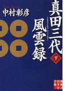 真田三代風雲録 下 (実業之日本社文庫)(実業之日本社文庫)