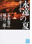 永遠の夏 戦争小説集 (実業之日本社文庫)(実業之日本社文庫)
