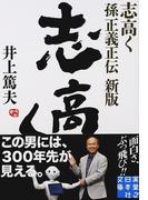 志高く 孫正義正伝 新版 (実業之日本社文庫)(実業之日本社文庫)