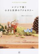 レジンで描く小さな世界のアクセサリー アイデア&テクニックBOOK