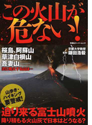 この火山が危ない! 降り積もる火山灰で日本はどうなる? (双葉社スーパームック)(双葉社スーパームック)
