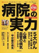 病院の実力 2015総合編 (YOMIURI SPECIAL)
