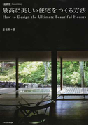 最高に美しい住宅をつくる方法 最新版 1
