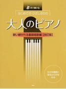 はじめてのひさしぶりの大人のピアノ すぐ弾ける 大きな譜面に音名ふりがな付き 改訂版 歌い継がれる童謡唱歌編