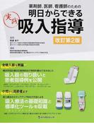薬剤師、医師、看護師のための明日からできる実践吸入指導 改訂第2版