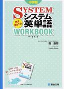 中学版システム英単語例文書きこみワークブック