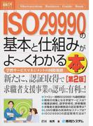 ISO29990の基本と仕組みがよ〜くわかる本 学習サービスマネジメントの国際規格 第2版 (How‐nual図解入門 ビジネス)