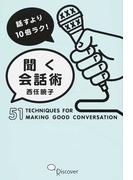 話すより10倍ラク!聞く会話術 51 TECHNIQUES FOR MAKING GOOD CONVERSATION