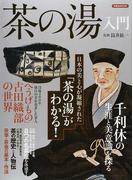 茶の湯入門 日本の美と心が凝縮された「茶の湯」がわかる!