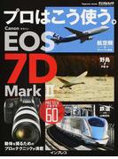プロはこう使う。Canon EOS 7D MarkⅡ 動体を撮るためのプロのテクニックが満載 (impress mook)(impress mook)
