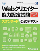 Webクリエイター能力認定試験HTML5対応スタンダード公式テキスト サーティファイWeb利用・技術認定委員会公認