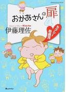 おかあさんの扉 4 セクシー四歳児 (オレンジページムック ORANGEPAGE BOOKS)(オレンジページムック)