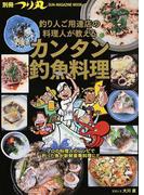 釣り人ご用達店の料理人が教えるカンタン釣魚料理 (SUN−MAGAZINE MOOK)(SUN-MAGAZINE MOOK)