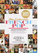フレンチ・ポップ 500 discs included! (ディスク・コレクション)