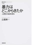 暴力はどこからきたか 人間性の起源を探る (NHKブックス)(NHKブックス)