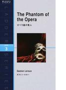 オペラ座の怪人 Level 3(1600‐word)