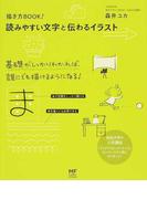 読みやすい文字と伝わるイラスト 描き方BOOK! (MF comic essay)