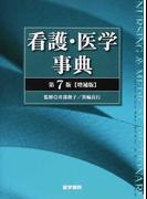 看護・医学事典 第7版増補版