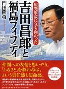 原発事故に立ち向かった吉田昌郎と福島フィフティ (PHP心のノンフィクション)