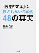 「医療否定本」に殺されないための48の真実 (扶桑社文庫)(扶桑社文庫)