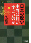 日本の歴史本当は何がすごいのか
