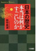 日本の歴史本当は何がすごいのか (扶桑社文庫)