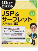 10日でおぼえるJSP&サーブレット入門教室 第4版