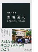 聖地巡礼 世界遺産からアニメの舞台まで (中公新書)(中公新書)