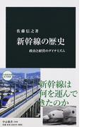 新幹線の歴史 政治と経営のダイナミズム (中公新書)(中公新書)