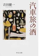 汽車旅の酒 (中公文庫)(中公文庫)