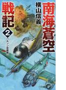南海蒼空戦記 2 ルソン攻囲戦 (C・NOVELS)(C★NOVELS)