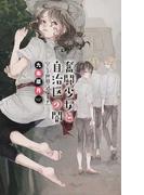 奮闘少女と自治区の闇 (C・NOVELS Fantasia 空なき世界<アルミナ>)(C★NOVELS FANTASIA)