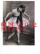 韓国写真史 1631−1945