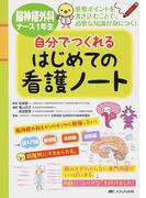 脳神経外科ナース1年生自分でつくれるはじめての看護ノート 重要ポイントを書き込むことで、必要な知識が身につく!