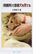 〈刑務所〉で盲導犬を育てる (岩波ジュニア新書)(岩波ジュニア新書)