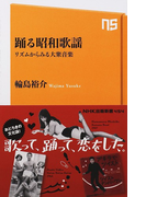 踊る昭和歌謡 リズムからみる大衆音楽 (NHK出版新書)(生活人新書)