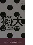 猟犬 (HAYAKAWA POCKET MYSTERY BOOKS)(ハヤカワ・ポケット・ミステリ・ブックス)