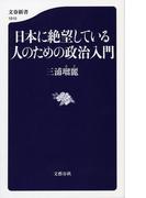 日本に絶望している人のための政治入門 (文春新書)(文春新書)