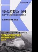 「夢の超特急」誕生 秘蔵写真で見る東海道新幹線開発史 (交通新聞社新書)(交通新聞社新書)